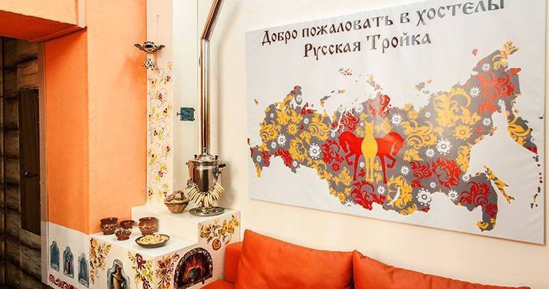 Make cheap reservations at a hotel like Russkaya Troyka Hostel
